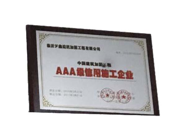 AAA级信用施工企业
